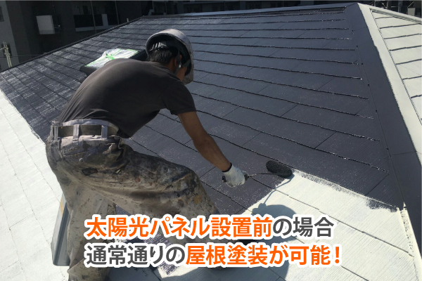 太陽光パネル設置前の場合通常通りの屋根塗装が可能!