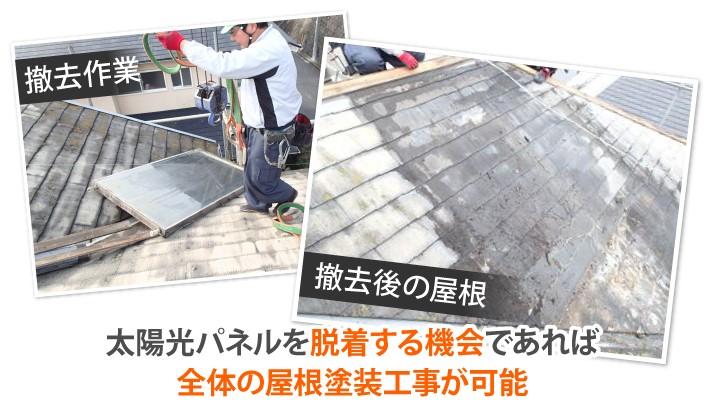 太陽光パネルを脱着する機会であれば全体の屋根塗装工事が可能
